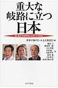 重大な岐路に立つ日本の本
