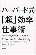 ハーバード式「超」効率仕事術の本