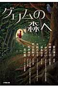 グリムの森への本
