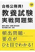 合格公務員! 教養試験 実戦問題集 2017年度版の本