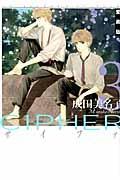 CIPHER愛蔵版 3の本