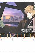 CIPHER愛蔵版 4の本