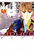 CIPHER愛蔵版 6の本