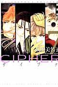 CIPHER愛蔵版 7の本