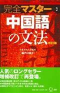 改訂版 〈完全マスター〉中国語の文法の本
