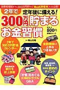定年後に備える!2年で300万円貯まるお金習慣の本
