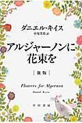 新版 アルジャーノンに花束をの本
