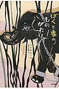 ぼくと象のものがたりの本