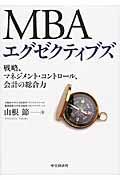 MBAエグゼクティブズの本