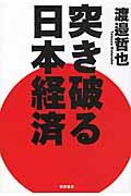 突き破る日本経済の本