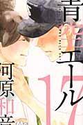 青空エール 17の本