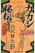 NARUTOカカシ秘伝の本
