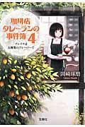 珈琲店タレーランの事件簿 4の本