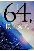 64 下の本