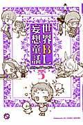 世界BL妄想童話 5の本