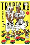 トロピカル侍 3の本