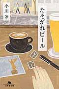 たそがれビールの本
