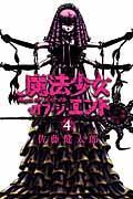 魔法少女・オブ・ジ・エンド 4の本