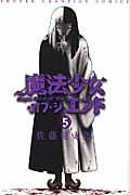 魔法少女・オブ・ジ・エンド 5の本