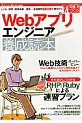 Webアプリエンジニア養成読本の本