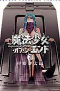魔法少女・オブ・ジ・エンド 7の本
