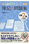 第4版 みんなが欲しかった簿記の問題集日商2級工業簿記の本