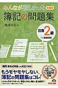 第4版 みんなが欲しかった簿記の問題集日商2級商業簿記の本