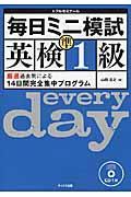 毎日ミニ模試英検準1級の本