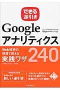 できる逆引きGoogleアナリティクスWeb解析の現場で使える実践ワザ240の本