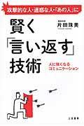 賢く「言い返す」技術の本