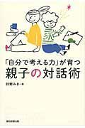 「自分で考える力」が育つ親子の対話術の本