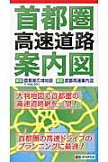 首都圏高速道路案内図の本