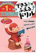 できる!!がふえる↑ドリル小学1年国語文章読解の本