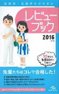 第17版 看護師・看護学生のためのレビューブックの本