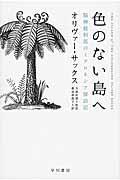 色のない島への本