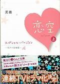 恋空 上の本