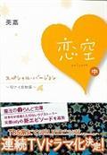 恋空 中の本
