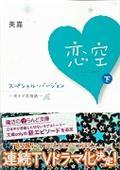恋空 下の本