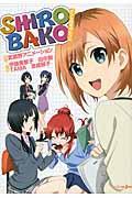 SHIROBAKOイントロダクションの本