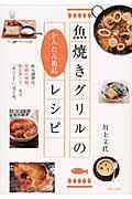 魚焼きグリルのかんたん絶品レシピの本