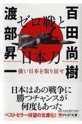 ゼロ戦と日本刀の本