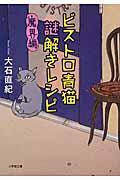 ビストロ青猫謎解きレシピ 魔界編の本