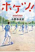 ホケツ!の本