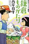 鎌倉ものがたり 変幻のトリック・鎌倉編の本