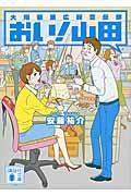 おい!山田の本