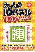 大人のIQパズル100specialの本