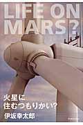 火星に住むつもりかい?の本