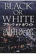 ブラックオアホワイト