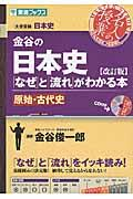 改訂版 金谷の日本史 原始・古代史の本