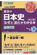 改訂版 金谷の日本史 近現代史の本